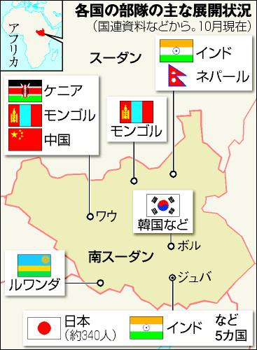 南スーダンの派遣状況-1