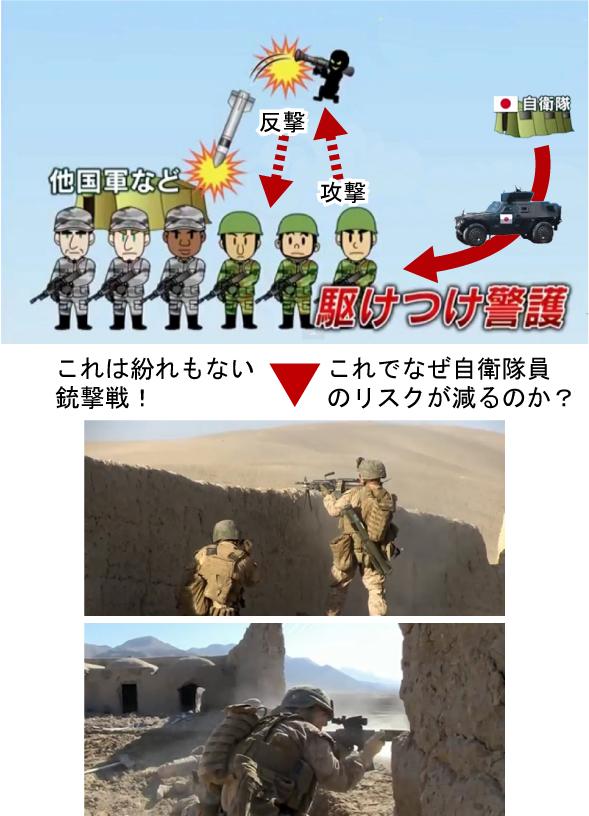 20150728自衛隊の駆けつけ警護-2
