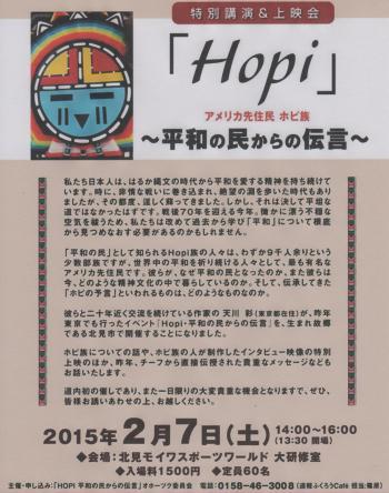 HOPI蛹苓ヲ祇convert_20150114221018