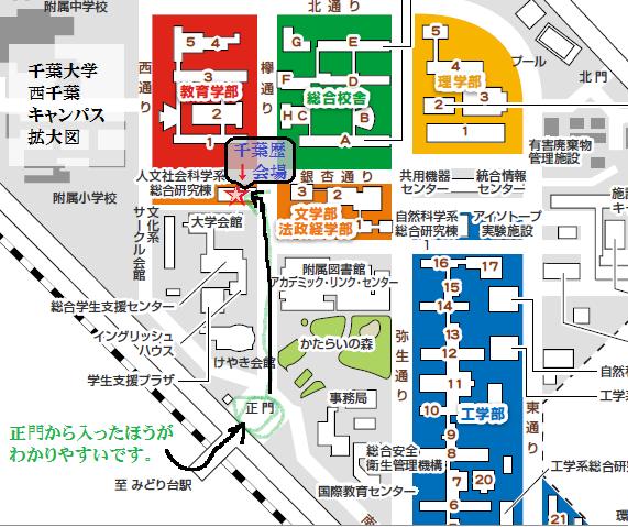 千葉歴史学会会場地図