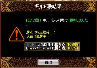 0112BP結果