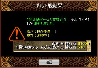 0114武神結果