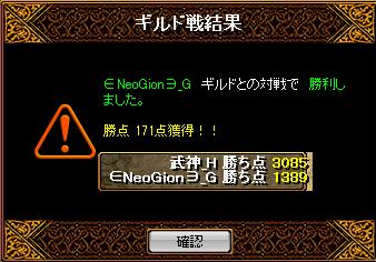 0121武神結果