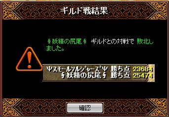 03111妖精2