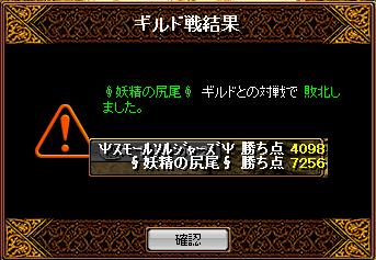 03111妖精1