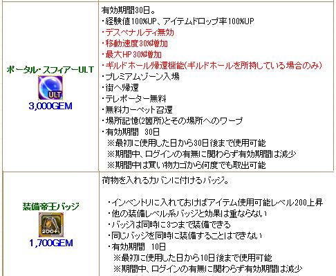 03241新アイテム