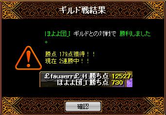05161ふぁう結果