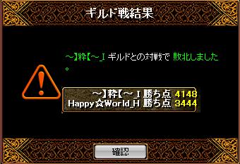 05161はぴわ結果