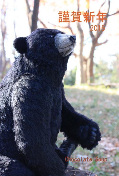 2015年賀状 黒クマ3 ぶろぐ2