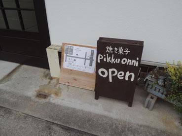 ピックオンニ店先