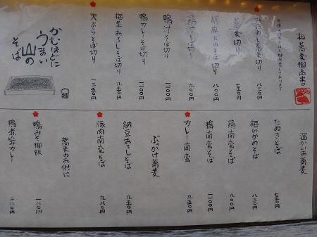 広島 002