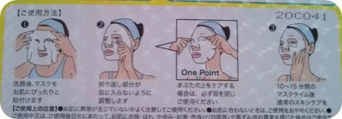 ピュアファイブ  薬用ピュアTENマスク