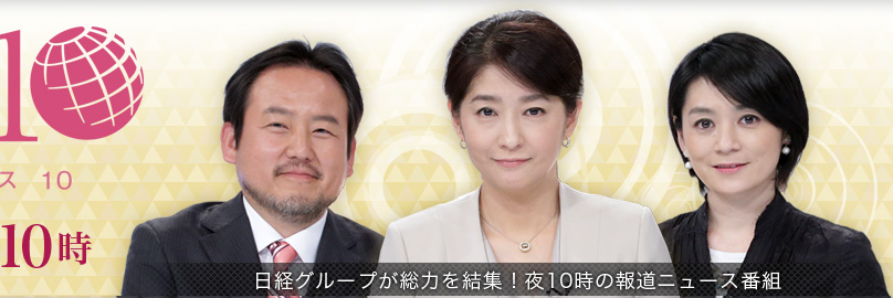 BSジャパン「日経プラス10」拡大
