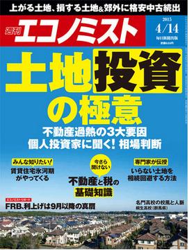 週刊エコノミスト2015年4月14日号