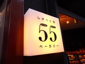 P6201058『しげくに屋55ベーカリー』