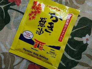 P7111168 かき醤油