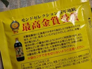 P7111169 かき醤油