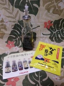 P7171356 かき醤油
