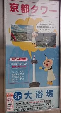 857タワー