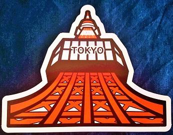 871タワーフォルム