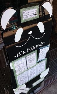 815阿佐ヶ谷