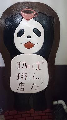 816阿佐ヶ谷