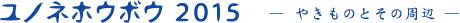 ユノネホウボウ2015 ロゴ