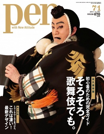 pen ( 2015.7.1 そろそろ歌舞伎でも。 )