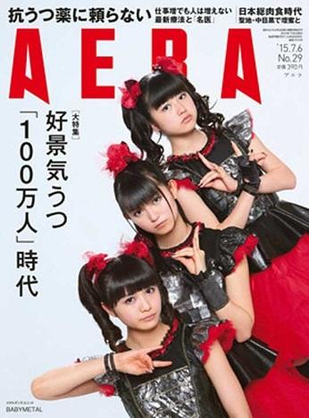 AERA ( 2015.7.6 好景気うつ「100万人」時代 )