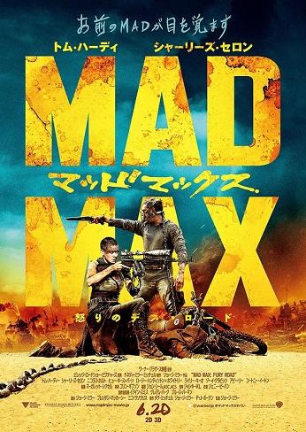 MAD MAX ( 怒りのデス・ロード )