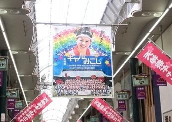 ギャルみこし ( 2015.7.23 )