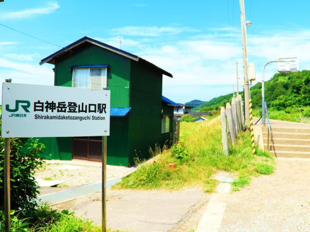 白神岳登山駅