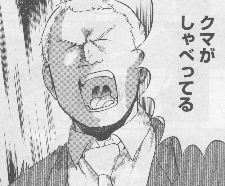 くまみこ4-2