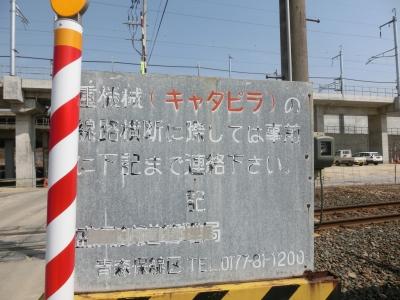 津軽二股駅⑥