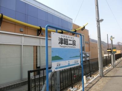 津軽二股駅③