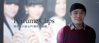 「Perfume Clips」発売記念 関和亮インタビュー 1 5 - 音楽ナタリー Power Push