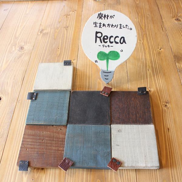 アップサイクル Recca リスタイル 廃材 コースター 創業祭2015