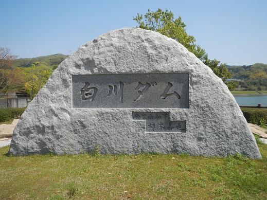 20150418_白川ダム1