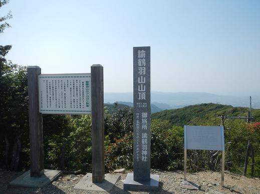 論鶴羽山頂