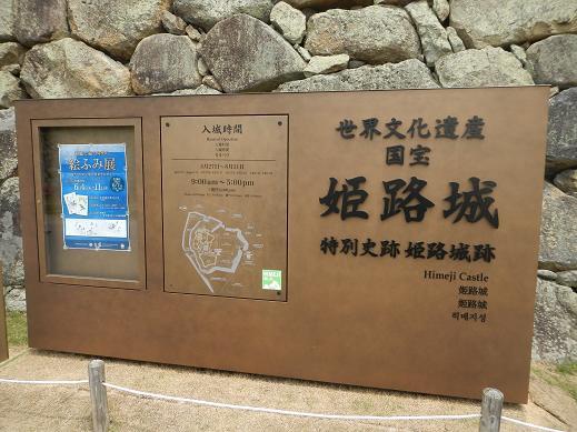 姫路城ツーリング
