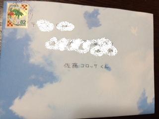 空さんからの記念切手