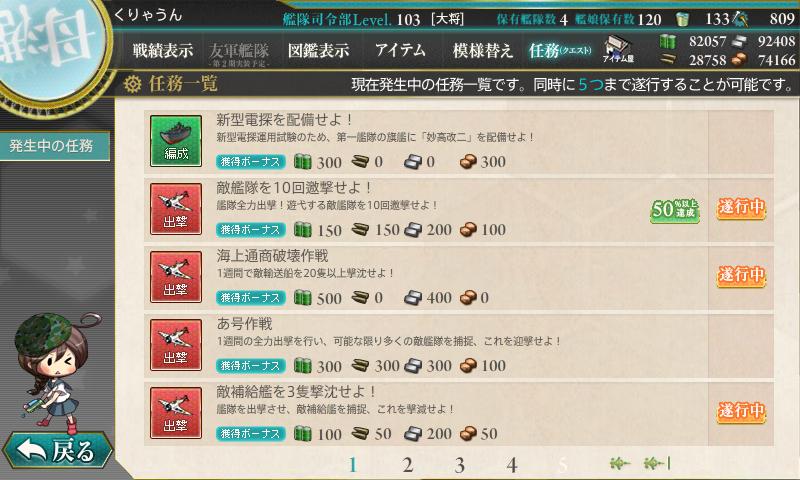 screenshot-5-4syutugeki