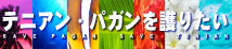 save_tinian_banner214_04.jpg
