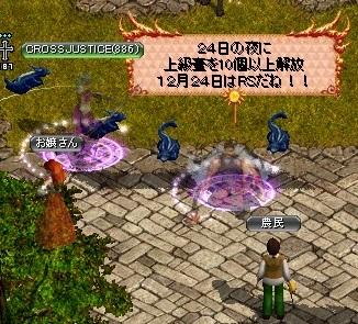 ミカサ1224紫壺告知