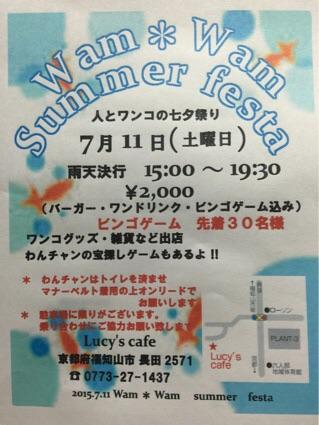 Wam*Wam summer festa