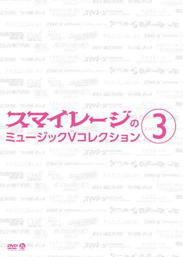 スマイレージのミュージックVコレクション(3)