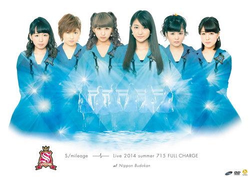 スマイレージLIVE 2014夏FULL CHARGE~715日本武道館~