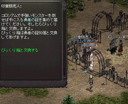 ユニ狩り5
