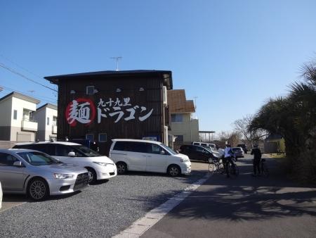 041お店です、麺九十九里ドラゴン