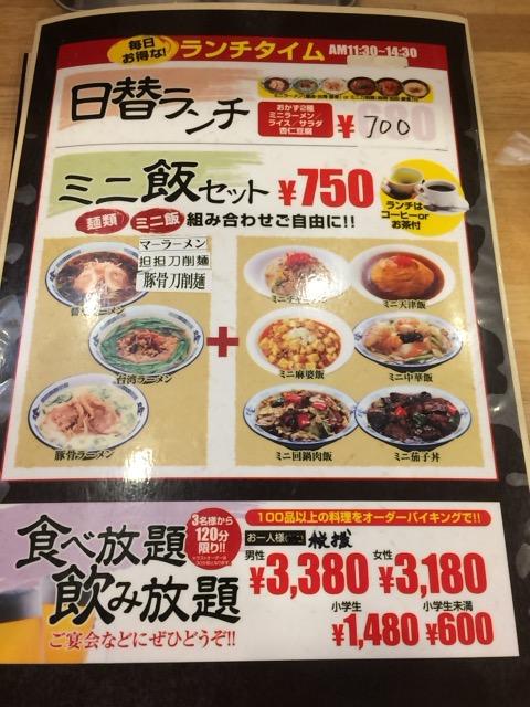 山西刀削麺 メニュー